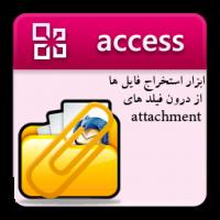 ابزار کد باز استخراج فایل ها از درون فیلد های attachment