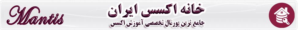 مانتیس (خانه اکسس ایران)